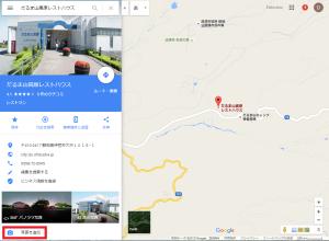 達磨山レストハウス